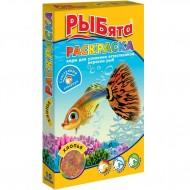 Рыбята  Раскраска корм д/усиления естественной окраски рыб, хлопья 10гр Зоомир