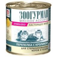 Мясное ассорти Перепелка с кроликом для стерилизованных котов и кошек 250 гр