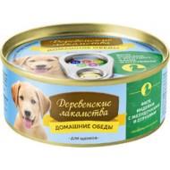 """""""Домашние обеды"""" для щенков 100 гр Филе индейки с желудочками и отрубями"""
