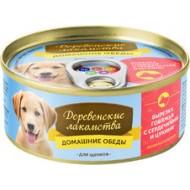 """""""Домашние обеды"""" для щенков 100 гр Вырезка говяжья с сердечками и цукини"""