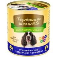 """""""Домашние обеды"""" для собак 240 гр Тушеный кролик с сердечками и шпинатом"""