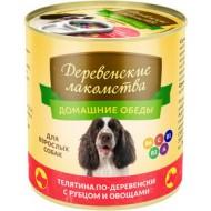 """""""Домашние обеды"""" для собак 240 гр Телятина по деревенски с рубцом и овощами"""