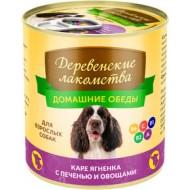 """""""Домашние обеды"""" для собак 240 гр Каре ягненка с печенью и овощами"""