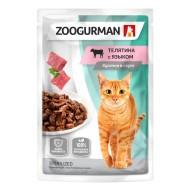 Зоогурман  консервы для кошек Телятина с языком в соусе пауч 85гр 1/30