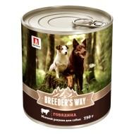 Breeder's way консервы для собак Говядина ж/б 750гр 1/9