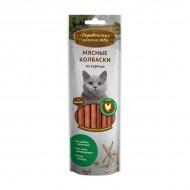 ДЛ Мясные колбаски для кошек из курицы (арт. 79711595)