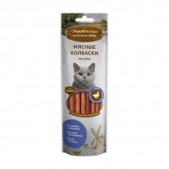 ДЛ Мясные колбаски для кошек из утки (арт. 79711588)