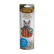 ДЛ Мясные колбаски для кошек из ягненка (арт. 79711564)