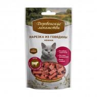 Для кошек Нарезка из говядины (арт. 79711359)