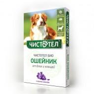 Чистотел БИО ошейник от блох для собак средних и крупных с лавандой