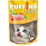 Puffins 100гр пауч для кошек кусочки Курица соус 1*24