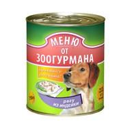 Меню от Зоогурмана д/собак Рагу из индейки ж/б 750гр 1/9