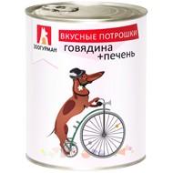 Вкусные потрошки д/собак говядина+печень ж/б 750 гр 1/9 Зоогурман