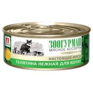 Мясное ассорти Телятина нежная для котят ж/б 100гр