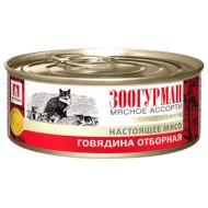 Мясное ассорти Говядина отборная д/кошек ж/б 100гр