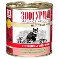 Говядина отборная д/кошек ж/б 250гр
