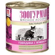 Мясное ассорти Говядина с ягненком д/кошек ж/б 250гр